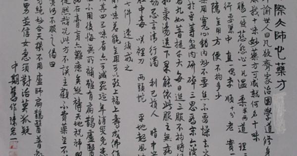 無際大師心藥方@ 藝術家陳宏一~ ...
